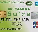 ビックカメラSuicaカードの魅力について - Suica利用に特化したクレジットカードです -