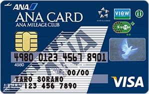 ANAが発行しているSuicaカードについて -マイルを貯めて旅行へ行こう-