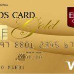 エポスゴールドカードはラウンジも利用可能な最強のクレカです