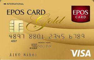 エポスゴールドカードのラウンジ