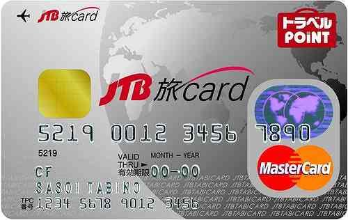 JTB旅カードのメリットとは?旅行が好きな人には最高のクレジットカードです
