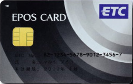 ETCカードのおすすめ@エポスETCカード