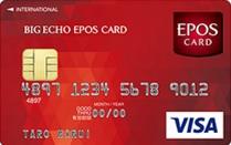 ビックエコーエポスカードとは、ビックエコーでお得に使えるクレジットカードです
