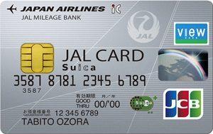 JALカードSuicaは電車でも飛行機でもお得になるクレジットカードです