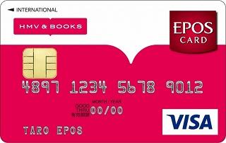 HMV&BOOKSエポスカード