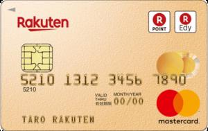 ゴールドカードの家族カード@楽天