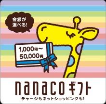 nanacoクレジットカード@ギフトカード
