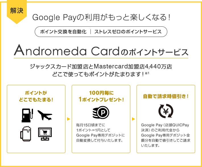 Andromeda Card(アンドロメダカード)@ポイント消化