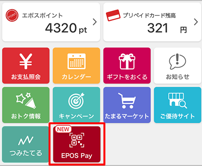 EPOS Pay@公式アプリ