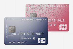 【JCB CARD W】ポイント還元率を最大化する方法